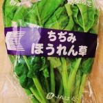 """ちち""""みほうれん草 味が濃くて冬の時期しか味わえない。お浸しや和え物、炒めものなどにどうぞ!"""