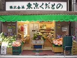 東京くだもの店舗外観